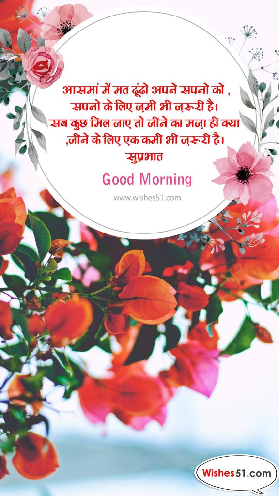 Image of: Images Good Morning Quotes In Hindi Font