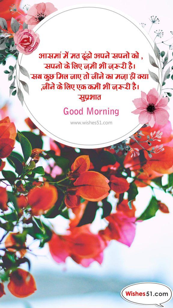 good morning quotes in hindi font