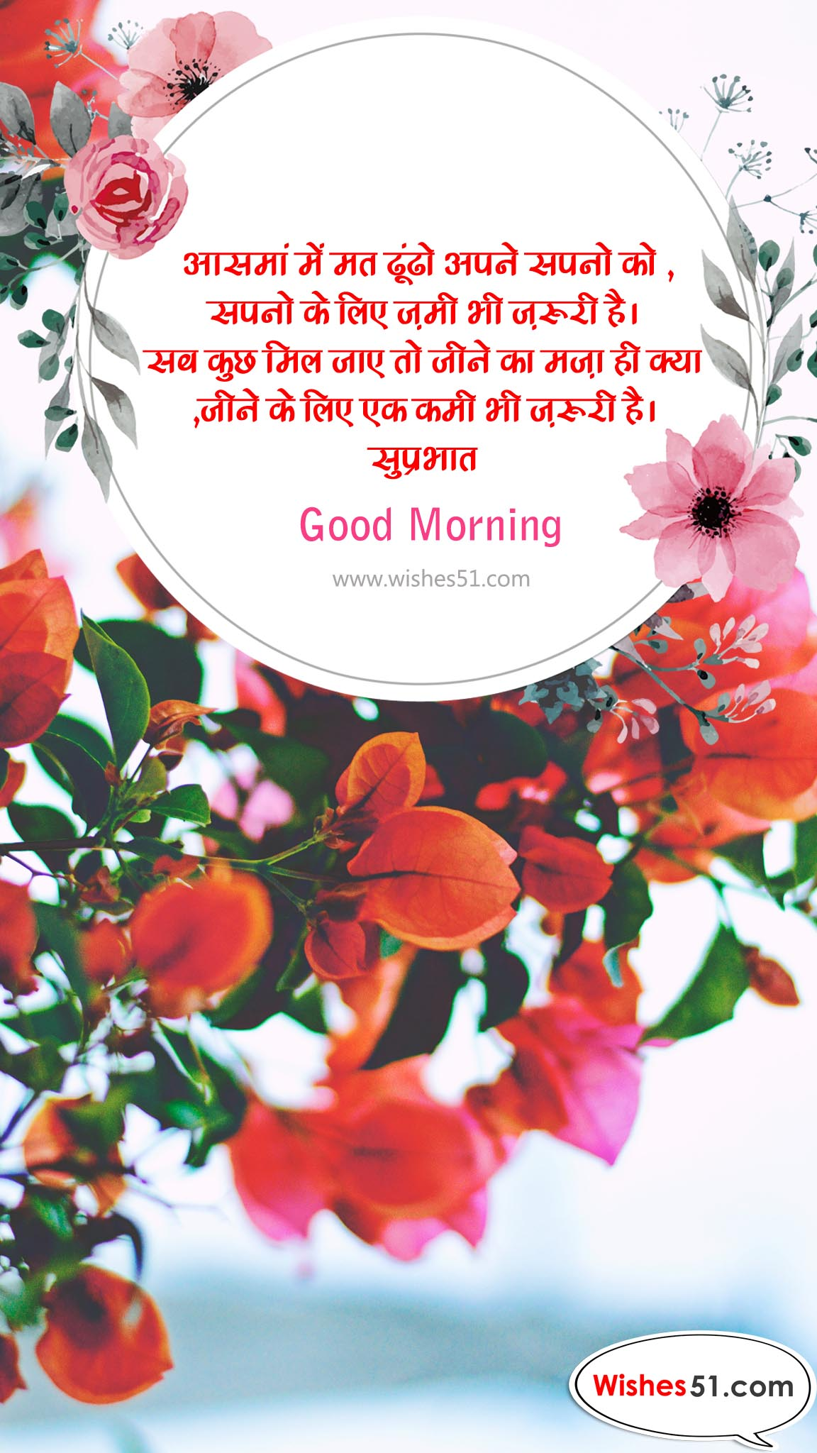 Top 11+ Good Morning Status in Hindi | Best Good Morning ...