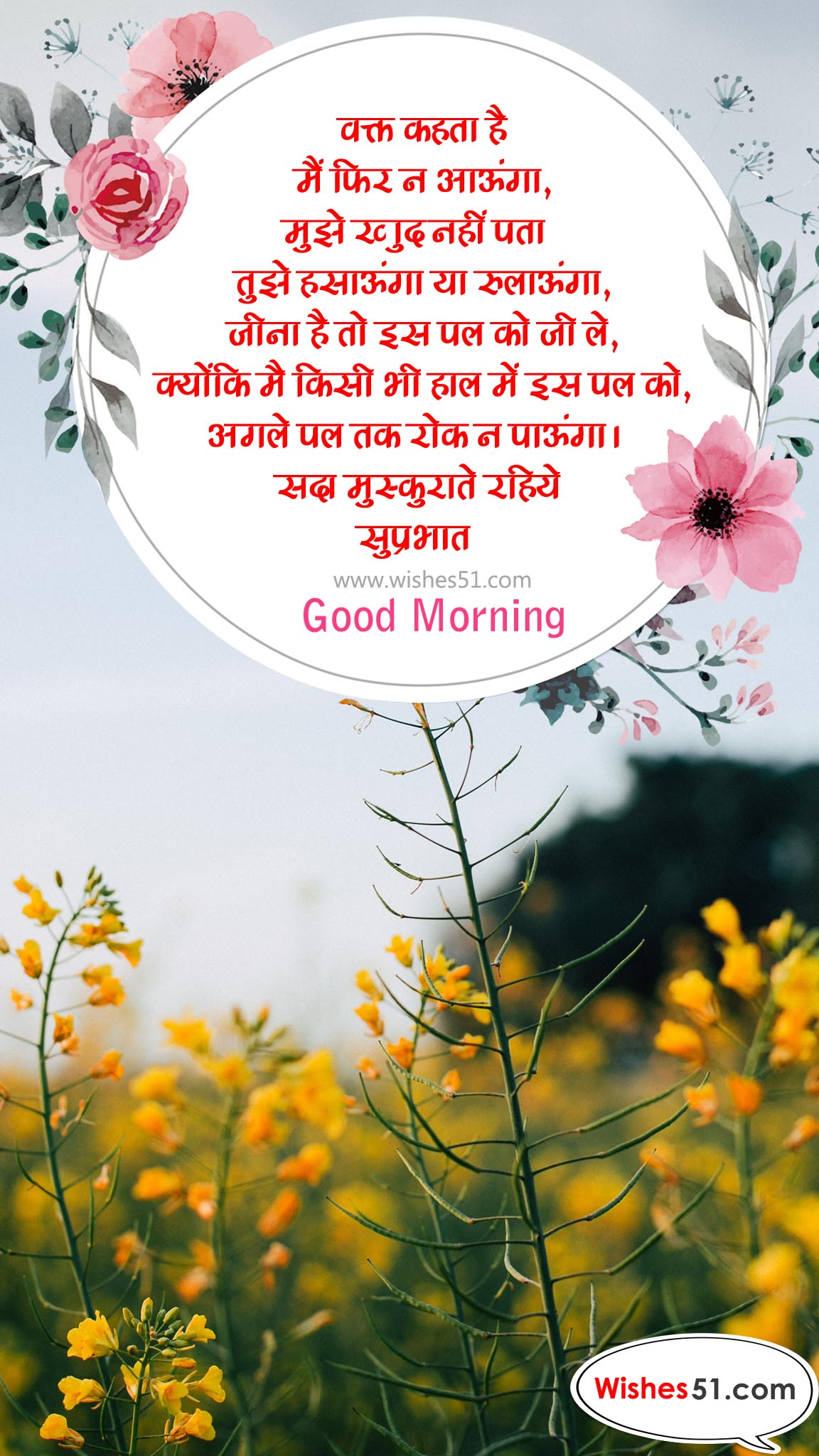 Image of: Motivational Quotes Smileworld Good Morning Quotes Inspirational In Hindi