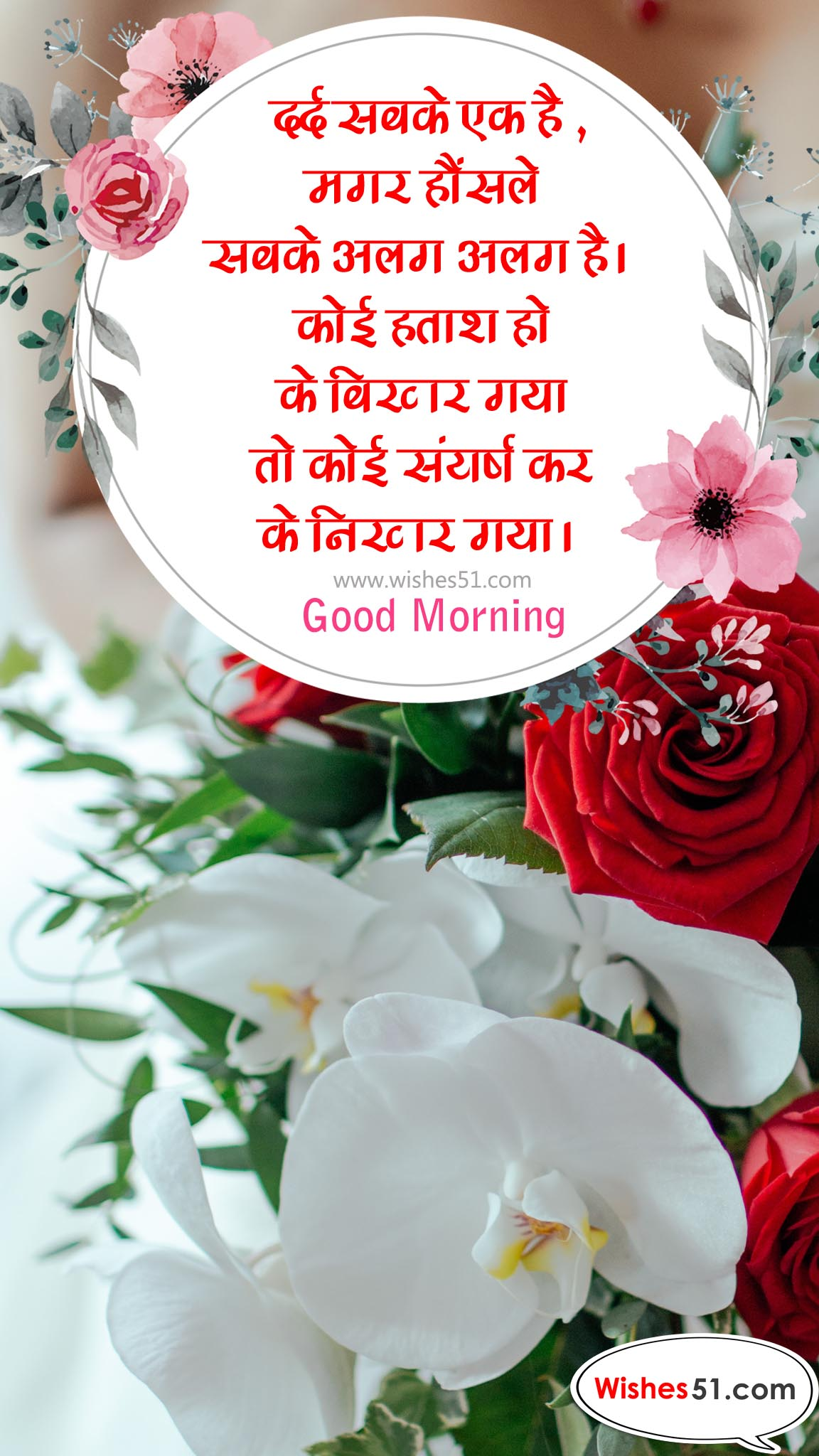 Good Morning Status In Hindi, Good Morning Quotes In Hindi ...