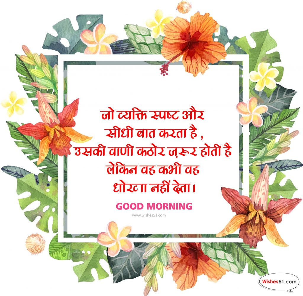 shubh prabhat msg wishes51
