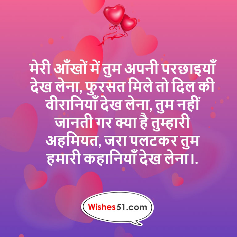 romantic images with messages in hindi